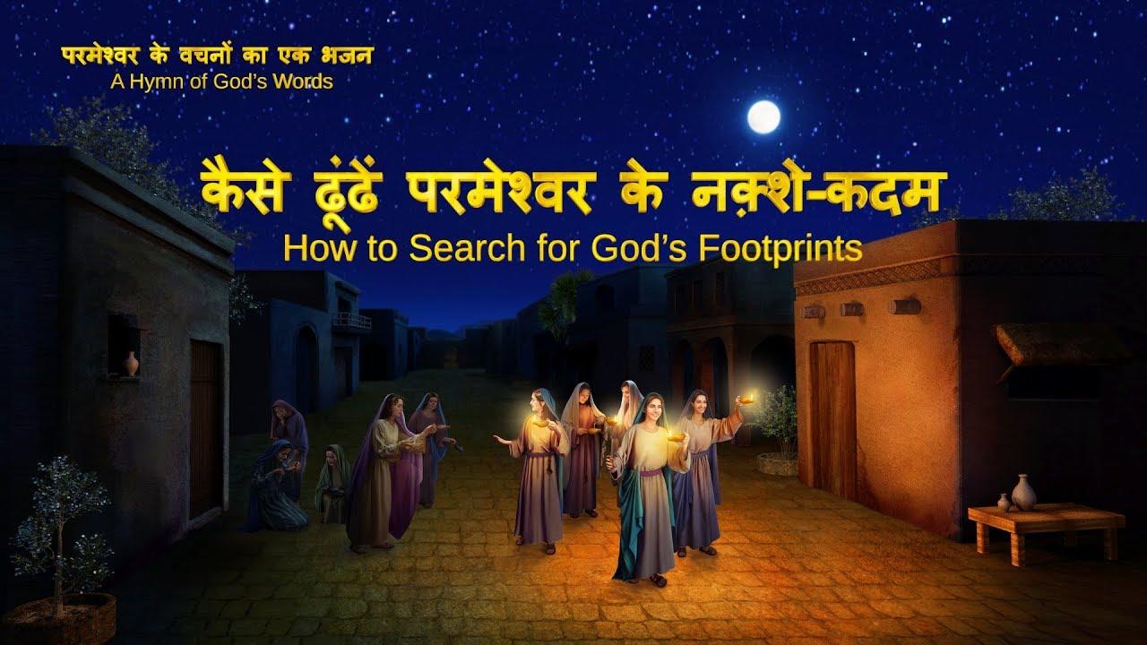 Hindi Christian Song | कैसे ढूंढें परमेश्वर के नक़्शे-कदम | God's Sheep Hear the Voice of God