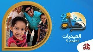 عيد رحلة حظ | الحلقة 5 | تقديم خالد الجبري | يمن شباب