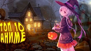 ТОП 10 Аниме на Хэллоуин!