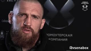 Дмитрий Кудряшов о предстоящеи поединке в Кемерово | Мир бокса