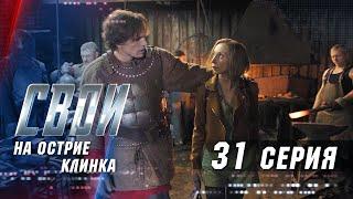Свои | 2 сезон | 31 серия | На острие клинка