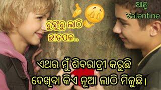 Valentine Day Special   Tunguru ର Valentine Week Khanti Berhampuriya Odia Comedy    Berhampur Aj..