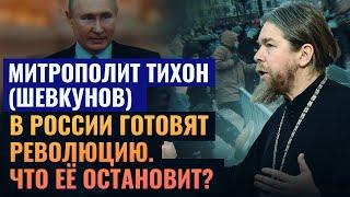 МИТРОПОЛИТ ТИХОН (ШЕВКУНОВ): В РОССИИ ГОТОВЯТ РЕВОЛЮЦИЮ. ЧТО ЕЁ ОСТАНОВИТ?