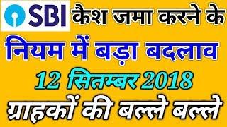 SBI कैश जमा करने के नियम में बड़ा बदलाव   State Bank Of India Cash Deposit New Rules 2018-2019