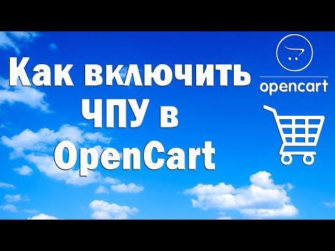 Как включить ЧПУ в OpenCart / OcStore. Избавляемся от /index.php?route=common/home на главной стр.