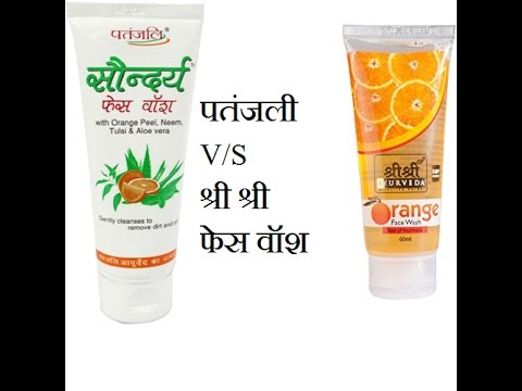 Patanjali Face Wash vs Sri Sri Face wash Comparison | Sri Sri Face wash Review | GharGrihasti