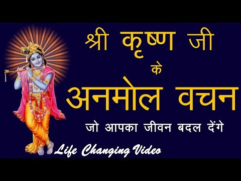 Shree Krishna Ji Ke अनमोल वचन | Suvichar