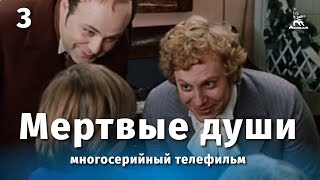 Мертвые души 3 серия (драма, реж. Михаил Швейцер, Софья Милькина, 1984 г.)