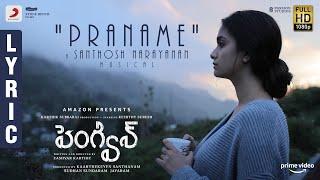 Penguin - Praname Lyric (Telugu)   Keerthy Suresh   Karthik Subbaraj   Santhosh Narayanan