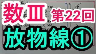 高校-数Ⅲ 2【平面上の曲線】