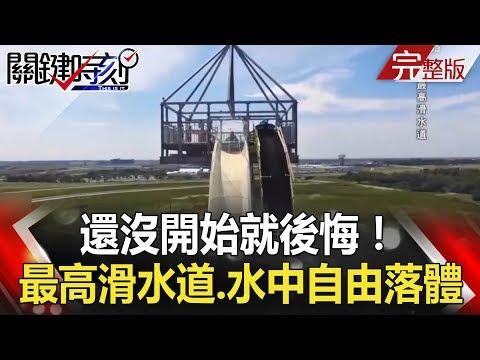 關鍵時刻 20180216 節目播出版(有字幕)【精選集】