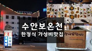 충주 수안보온천맛집 가성비  한정식 향나무집식당