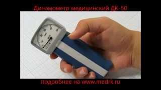 Динамометр механический ДК-50(ручной динамометр сжатия., 2014-07-15T07:29:23.000Z)