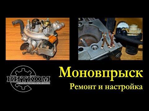 Настройка Моновпрыска.  Регулировка и ремонт  моноинжектора VAG. Лайт версия.