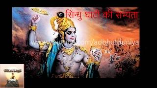 सिन्धु घाटी की सभ्यता वैदिक सभ्यता का विकर्त रूप आर्यों का इतिहास भाग 2 Sindhu Ghati Ki Sabhyata