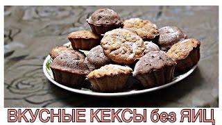 Шоколадные и Яблочные кексы без ЯИЦ
