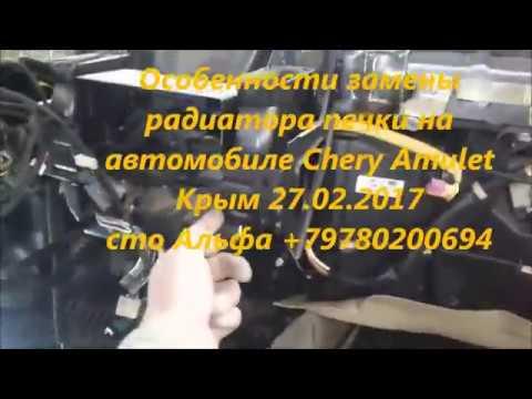 +79788545470 Особенности замены печки автомобиля Chery Amulet Крым