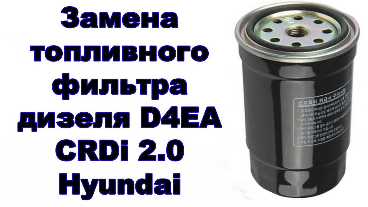 как заменить топливный фильтр на киа спортейдж 1.7 дизель