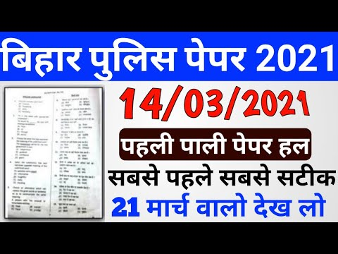 Bihar Police 14 March 2021 First Shift Paper Solution / Bihar Police 14 March Paper Answer Key 2021