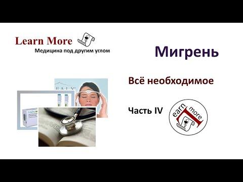 Мигрень - Часть IV (Новое в лечении и редкие формы мигрени)