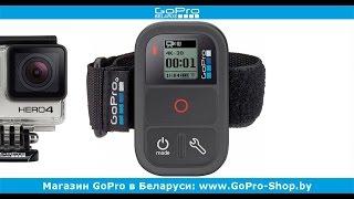 goPro пульт подключение и настройка к GoPro Hero3/Hero4 by gopro-shop.by