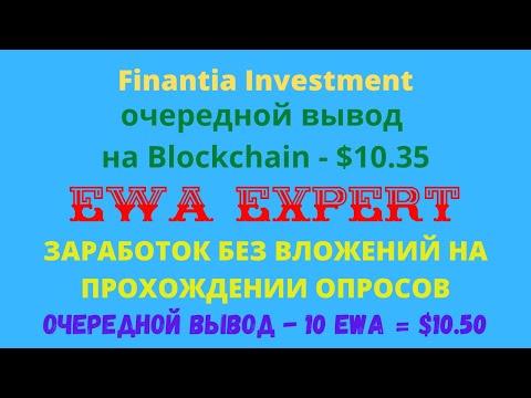 Finantia Investment: очередной вывод $10.35 | EWA.expert - мои результаты и вывод 10 EWA ($10.5)