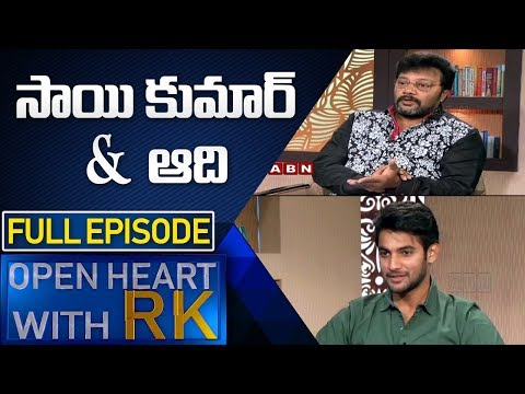 Actors Sai Kumar and Aadi | Open Heart With RK | Full Episode | ABN Telugu