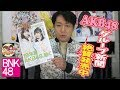 タイ・バンコク発 AKB48グループ新聞絶賛発売中です!~伊豆田莉奈の記事もあるよ