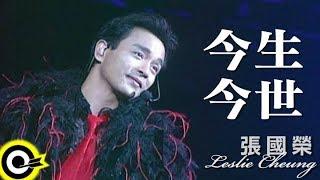 張國榮 Leslie Cheung【今生今世】跨越97演唱會