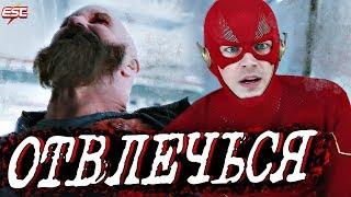 ОТВЛЕЧЬСЯ ОТ СМЕРТЕЛЬНОГО КРИЗИСА [Обзор Промо 3-ей серии] / Флэш   The Flash