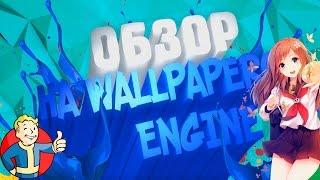 ОБЗОР ¦ WALLPAPER ENGINE
