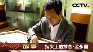 《人物·故事》 20210405 指尖上的技艺·孟永国| CCTV科教 - YouTube