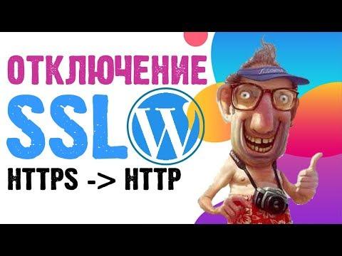 Как отключить SSL сертификат! Редирект с HTTPS на HTTP