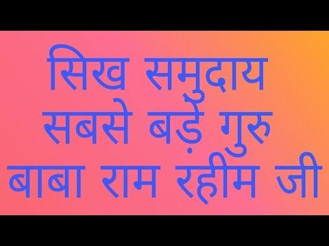 सिख-समुदाय-।-सबसे-बड़े-गुरु-।-बाबा-राम-रहीम-जी-।-breaking-news