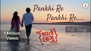 Pankhi Re Full Audio Song | Sharato Lagu | Aditya Gadhavi