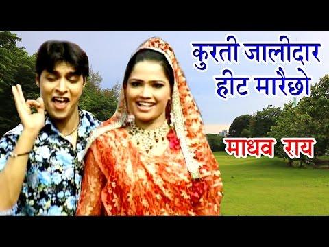 कुर्ती जालीदार तोहर हीट मरैछो - Madhav Rai Song | Maithili Hit DJ song 2017 | Maithili DJ Song |