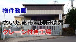 貸倉庫・貸工場 埼玉県さいたま市岩槻区大字徳力 rent warehouse factory Saitama Iwatsuki-ku Oaza Tokuriki