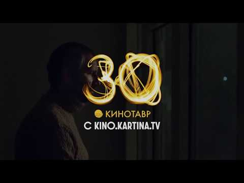 Юбилейный фестиваль «Кинотавр - 2019»  вместе с KinoKartina.TV!