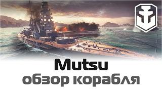 Обзор Mutsu премиумный японский линкор VI уровня World of Warships
