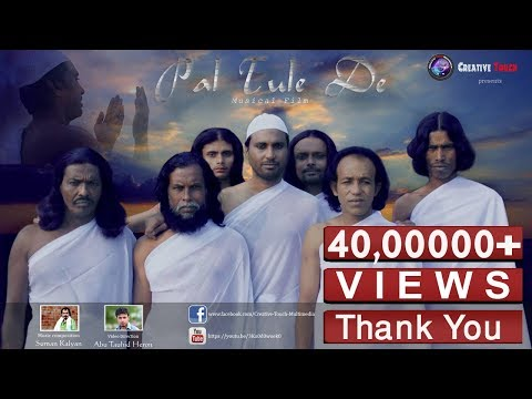 Pal Tule De By Tayeb Raj | Bangla New Music Video | Bangla Folk Song