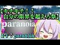 【Aviult】【キチキチ!!自分の限界を超えろ祭】~paranoia 自作PV~