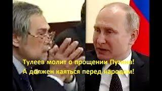 Путин в гневе!  Тулеев мерзко льстит, врёт и просит прощения...
