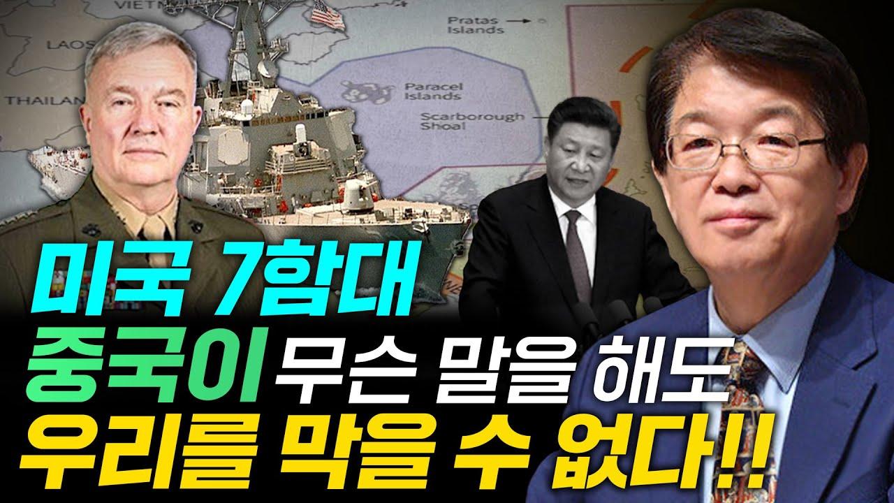 [이춘근의 국제정치 203-2회] 미국 7함대 중국이 무슨 말을 해도 우리를 막을 수 없다!!