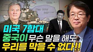 [이춘근의 국제정치 203-2회] 미국 7함대 중국이 …