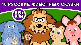 10 русские животных сказки | русские сказки | сказки на ночь | русские мультфильмы