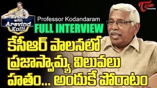 Prof Kodandaram Exclusive Interivew | Talk Show with Aravind Kolli #03 -TeluguOne