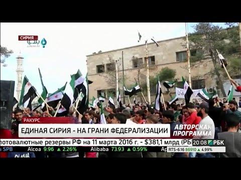 Сирийские курды приняли