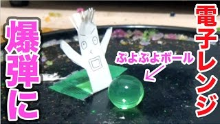 ぷよぷよボールを電子レンジに入れてみたら大爆発した【ぷよぷよ爆弾】 thumbnail