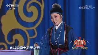 [梨园闯关我挂帅]京剧《望江亭》选段 演唱:徐俐| CCTV戏曲