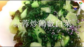 簡單小菜篇 - 蒜蓉炒鶴藪白菜(俗稱學斗)(清熱解毒, 疏通腸胃)